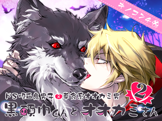 黒頭巾くんとオオカミさん2